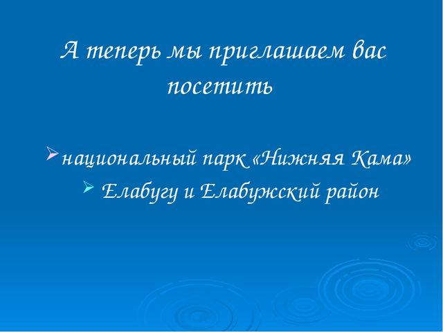 Национальный парк «Нижняя Кама» Зеленая жемчужина на северо-востоке Татарстан...
