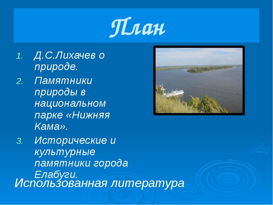 В союзе с природой Благодаря тому, что в Елабуге существуют заповедные зоны,...