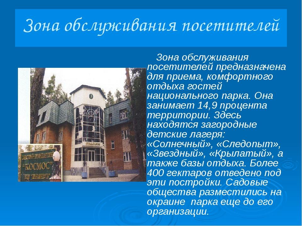 Зона познавательного туризма Зона познавательного туризма, или экологическая...