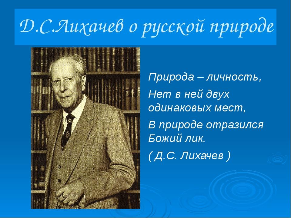 «У природы есть своя культура. Русская природа в основном создавалась усилиям...
