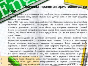 Причины принятия христианства на Руси Владимир понял, что удерживать под сво