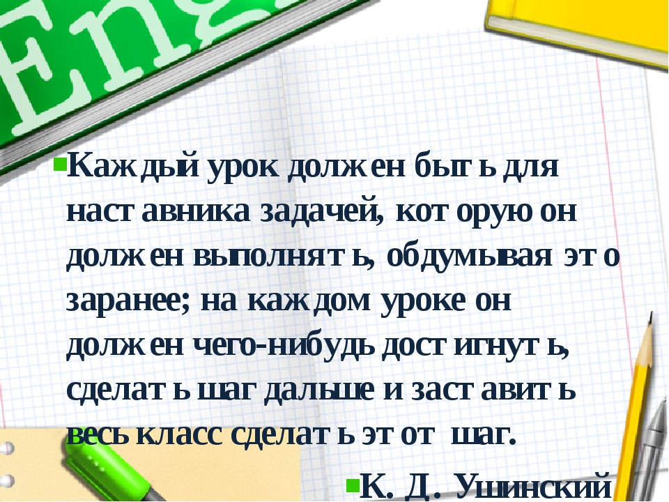 Каждый урок должен быть для наставника задачей, которую он должен выполнять,...