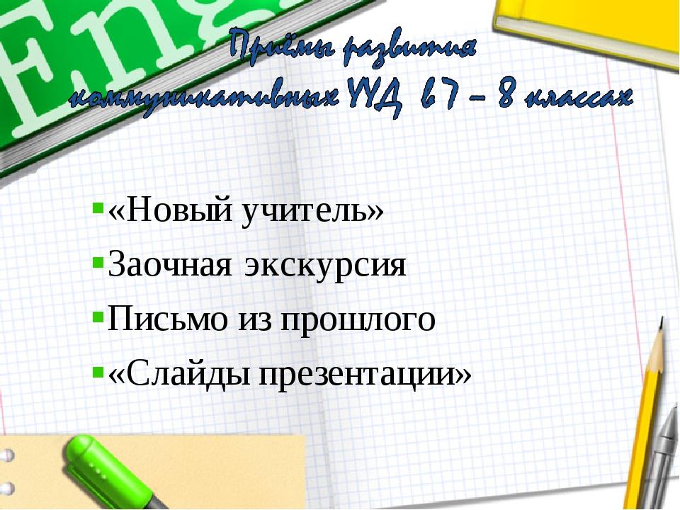 «Новый учитель» Заочная экскурсия Письмо из прошлого «Слайды презентации»