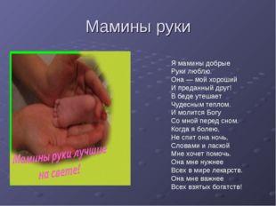 Мамины руки Я мамины добрые Руки люблю. Она — мой хороший И преданный друг! В