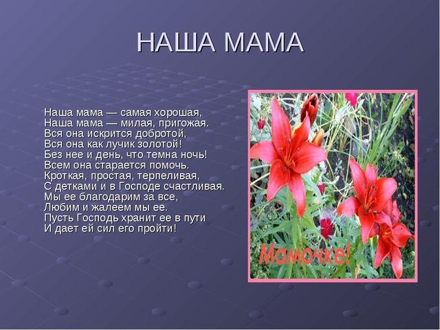 НАША МАМА Наша мама — самая хорошая, Наша мама — милая, пригожая. Вся она иск...