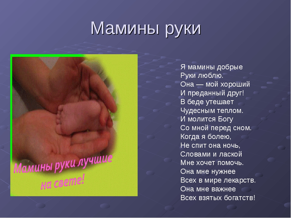 Мамины руки Я мамины добрые Руки люблю. Она — мой хороший И преданный друг! В...