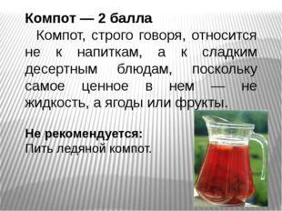 Компот — 2 балла Компот, строго говоря, относится не к напиткам, а к сладким