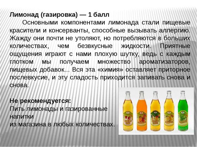 Лимонад (газировка) — 1 балл Основными компонентами лимонада стали пищевые кр...
