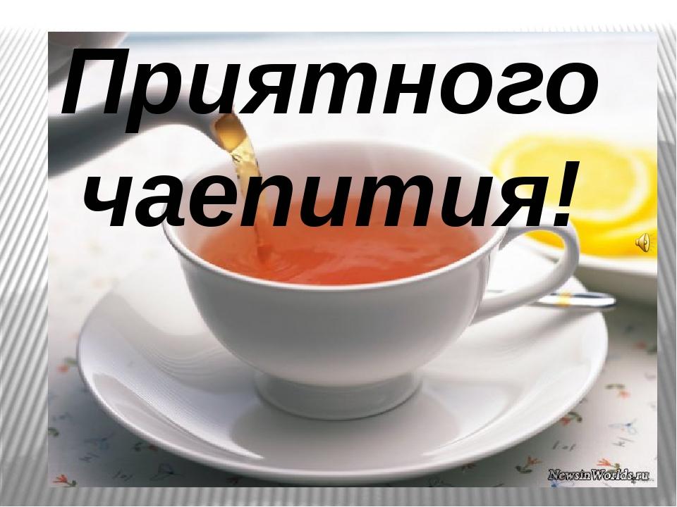 Приятного чаепития в картинках, открытки годик