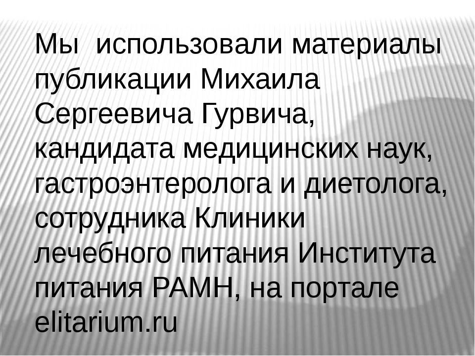 Мы использовали материалы публикации Михаила Сергеевича Гурвича, кандидата ме...