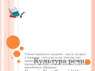 Культура речи («Речевой этикет» курс внеурочных занятий) Учитель МАОУ СОШ №