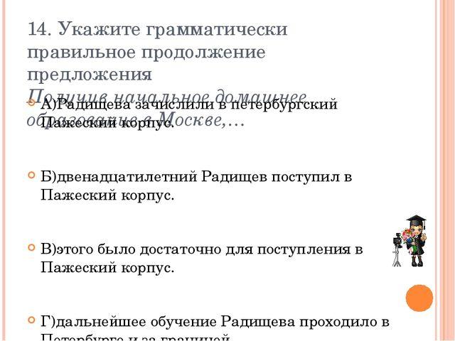 14. Укажите грамматически правильное продолжение предложения Получив начально...