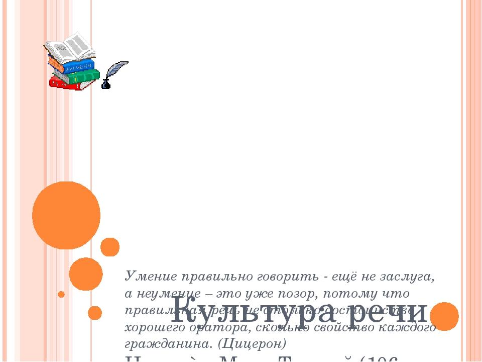 Культура речи («Речевой этикет» курс внеурочных занятий) Учитель МАОУ СОШ №...