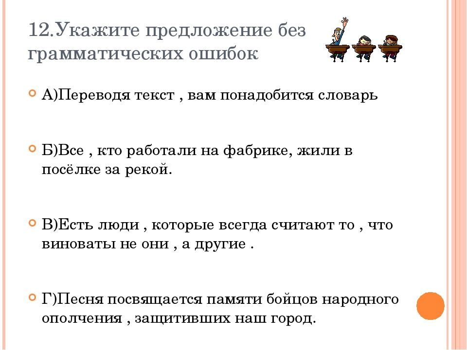 12.Укажите предложение без грамматических ошибок А)Переводя текст , вам понад...