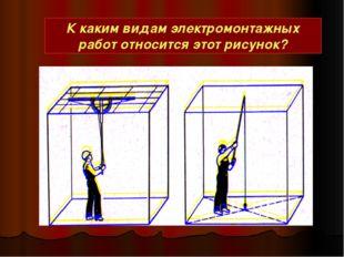 К каким видам электромонтажных работ относится этот рисунок?