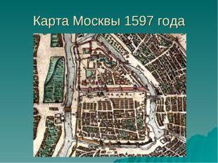 Карта Москвы 1597 года