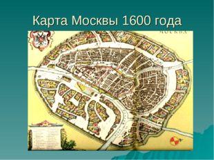 Карта Москвы 1600 года