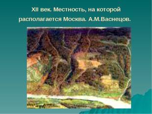 XII век. Местность, на которой располагается Москва. А.М.Васнецов.