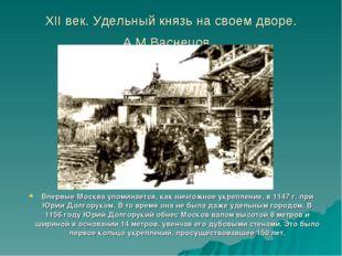 XII век. Удельный князь на своем дворе. А.М.Васнецов. Впервые Москва упоминае