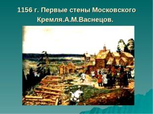 1156 г. Первые стены Московского Кремля.А.М.Васнецов.