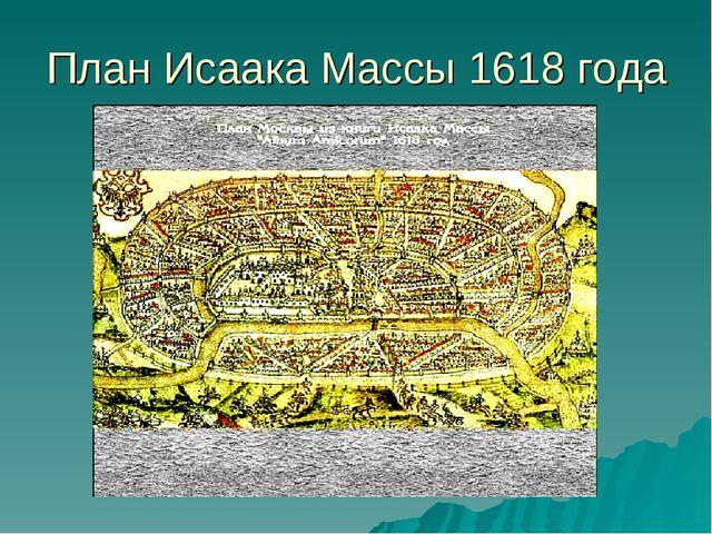 План Исаака Массы 1618 года