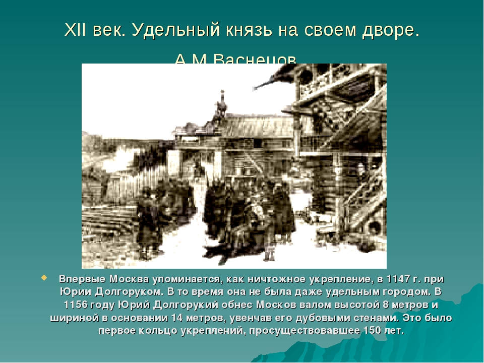 XII век. Удельный князь на своем дворе. А.М.Васнецов. Впервые Москва упоминае...
