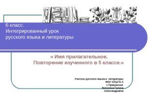 6 класс. Интегрированный урок русского языка и литературы « Имя прилагательно