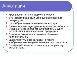 Аннотация Урок рассчитан на учащихся 6 класса Это интегрированный урок русско