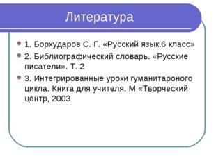Литература 1. Борхударов С. Г. «Русский язык.6 класс» 2. Библиографический сл