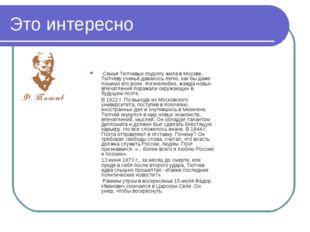 Это интересно Семья Тютчевых подолгу жила в Москве. Тютчеву ученье давалось л