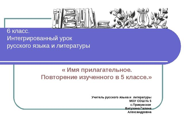 6 класс. Интегрированный урок русского языка и литературы « Имя прилагательно...