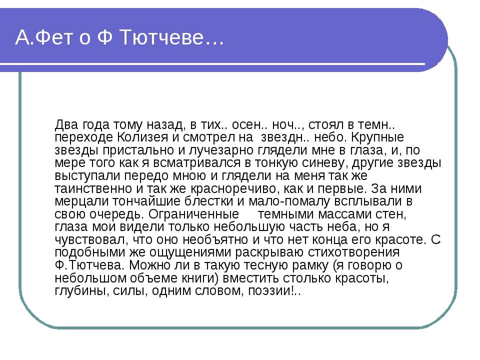 А.Фет о Ф Тютчеве… Два года тому назад, в тих.. осен.. ноч.., стоял в темн.....
