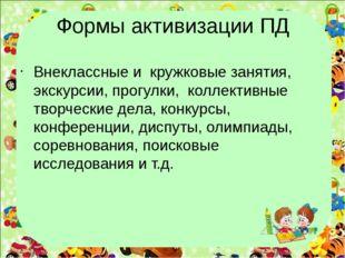 Формы активизации ПД Внеклассные и кружковые занятия, экскурсии, прогулки, ко