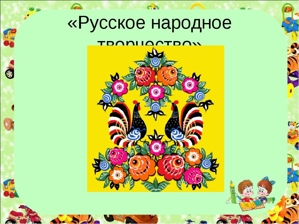 «Русское народное творчество»