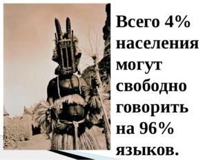 Всего 4% населения могут свободно говорить на 96% языков.