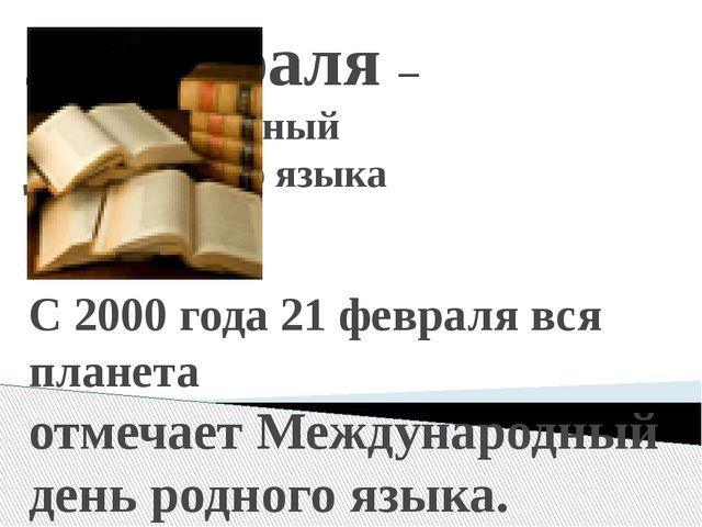 21 февраля – Международный День родного языка С 2000 года21 февралявся план...
