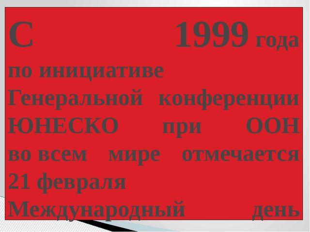 С 1999года поинициативе Генеральной конференции ЮНЕСКО при ООН вовсем мире...
