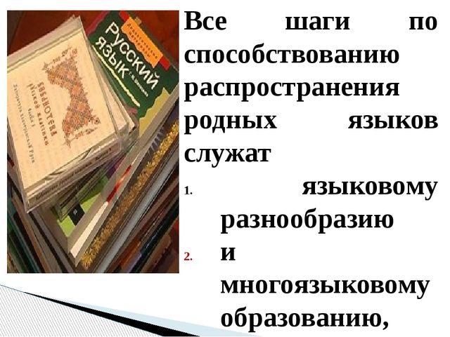 Все шаги по способствованию распространения родных языков служат языковому ра...