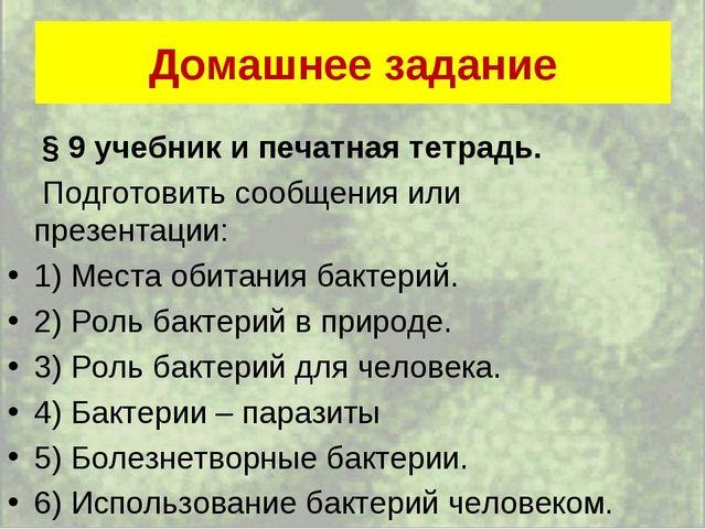 Домашнее задание § 9 учебник и печатная тетрадь. Подготовить сообщения или пр...