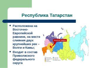 Республика Татарстан Расположена на Восточно-Европейской равнине, на месте сл