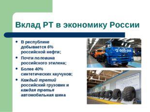 Вклад РТ в экономику России В республике добывается 6% российской нефти; Почт