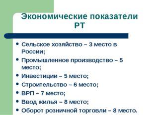 Экономические показатели РТ Сельское хозяйство – 3 место в России; Промышленн