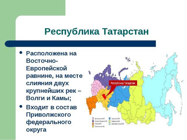Республика Татарстан Расположена на Восточно-Европейской равнине, на месте сл...