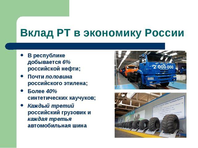 Вклад РТ в экономику России В республике добывается 6% российской нефти; Почт...