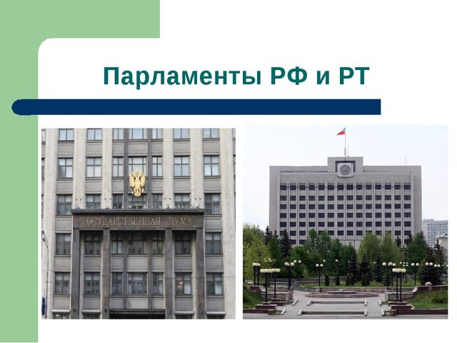 Парламенты РФ и РТ