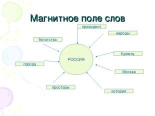 Магнитное поле слов РОССИЯ народы история Москва города богатства Кремль през