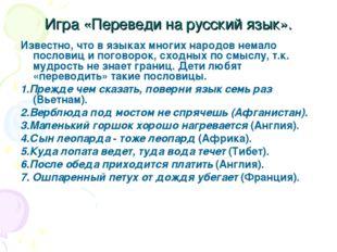 Игра «Переведи на русский язык». Известно, что в языках многих народов немало