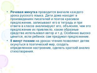 Речевая минутка проводится вначале каждого урока русского языка. Дети дома на