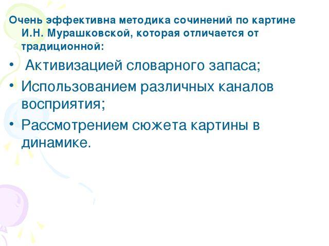 Очень эффективна методика сочинений по картине И.Н. Мурашковской, которая отл...