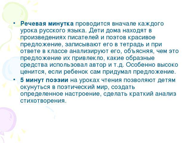 Речевая минутка проводится вначале каждого урока русского языка. Дети дома на...
